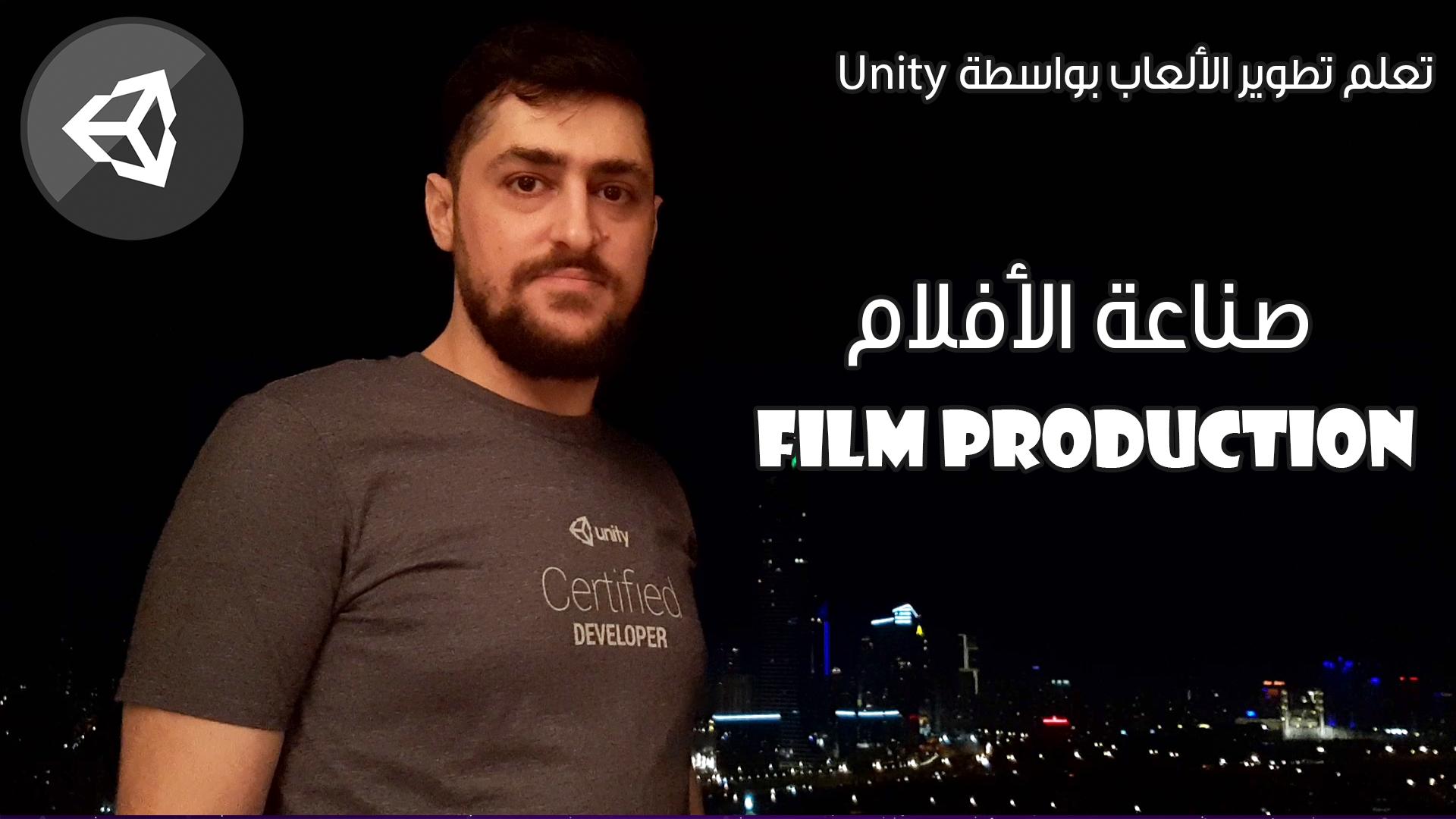 unity   طوّرنِي